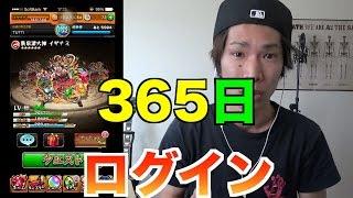 getlinkyoutube.com-【モンスト】365日ログインBOX紹介!
