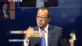 20140602 论道 对话俞敏洪 做中国最好的民办大学