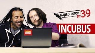getlinkyoutube.com-Альтернативщики Incubus смотрят русские клипы (Видеосалон №39)