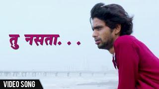getlinkyoutube.com-Tu Nasata | Video | Marathi Sad Songs | Urfi | Prathamesh Parab | Mitali Mayekar