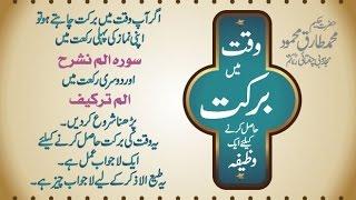 getlinkyoutube.com-Waqat Main Barkat Ka Liya Aik Wazifa Hakeem Tariq Mehmmod Ubqari