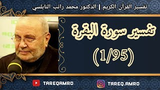 getlinkyoutube.com-د.محمد راتب النابلسي - تفسير سورة البقرة ( 1 \ 95 )