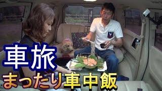 getlinkyoutube.com-車旅 エルグランド車中飯