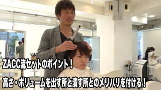 美容室を徹底調査!! ZACC 後編 〜もる散歩 その4〜