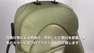 getlinkyoutube.com-LEDERZENTRUM JAPAN レザーゼントラムジャパン レザーシートリペア