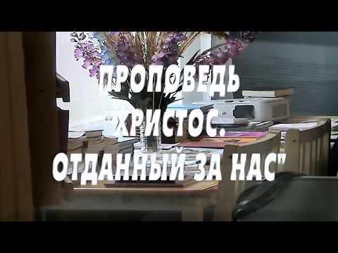 """МОСТ ВЕРЫ - """"ХРИСТОС. ОТДАННЫЙ ЗА НАС"""" (2017)"""
