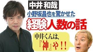 getlinkyoutube.com-小野坂昌也を驚かせた、中井和哉の『過去の経験人数の話』 【声優スイッチ】