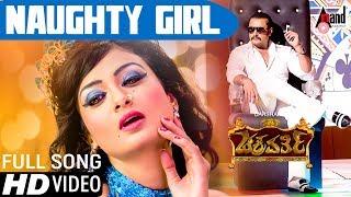 Chakravarthy | Naughty Girl | New Kannada item HD Video Song 2017 | Darshan | Arjun Janya width=