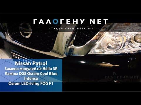 Nissan Patrol Замена модулей на Hella 3R, D2S Osram Cool Blue Intense