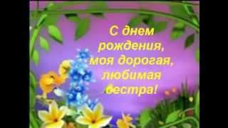 getlinkyoutube.com-С днем рождения, сестра