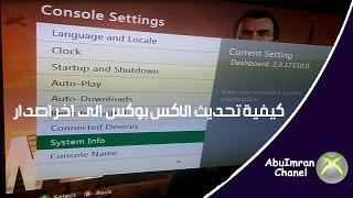 كيفية تحديث الاكس بوكس || How To Update Xbox