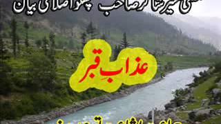 getlinkyoutube.com-MUFTI MUNIR SHAKER SAHB (PASHTO ISLAHI BAYAN) AZAAB E QABER