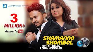Samanno Shombol By Belal Khan & Lopa Hossain | HD Music Video