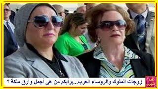getlinkyoutube.com-زوجات الملوك والرؤساء العرب...برأيكم من هى أحلى وأرق رئيسة دولة وملكة ؟