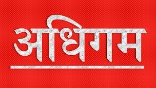 Adhigam, अधिगम ,  Shiksha Manovigyan / शिक्षा मनोविज्ञान / Educational psychology,