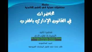 getlinkyoutube.com-القانون الإداري المغربي : المحاضرة الثانية ، الأستاذ : أحمد السكسيوي