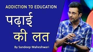 Addiction To Education  पढ़ाई की लत  By Sandeep Maheshwari