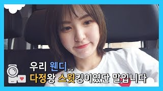 웬디의 스윗학개론 WENDY's Introduction To Sweetness♥   레드벨벳 아이컨택캠📹 시즌3