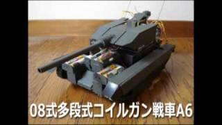 getlinkyoutube.com-コイルガン戦車最後の改修 Coilgun tank became more powerful and returned.
