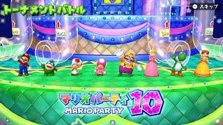 getlinkyoutube.com-【WiiU】親子で楽しむマリオパーティ10 / MarioParty10
