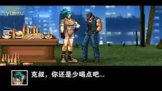 getlinkyoutube.com-【FLASH动画】KOF终极斗士1。Kof:Ultimate Fighters Episode 1