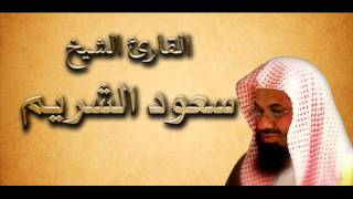 getlinkyoutube.com-جزء تبارك بصوت القارئ الشيخ سعود الشريم بجودة عالية جدا جدا جدا ...