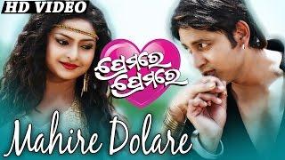 FULL VIDEO SONG MAHIRE DOLARE | Romantic Film Song I PREMARE PREMARE I Sarthak Music