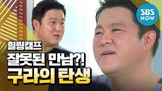 getlinkyoutube.com-SBS [힐링캠프] - 잘못된 만남?! 구라의 탄생