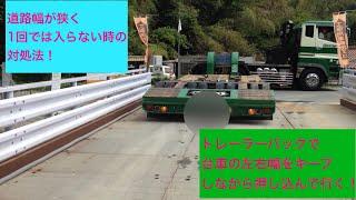 getlinkyoutube.com-ハヤタニ重機    低床トレーラー搬入
