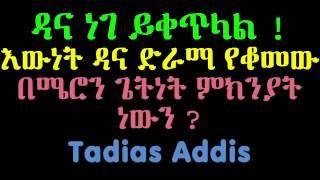 getlinkyoutube.com-ETHIOPIAN DRAMA - DANA Drama Part 72 will air today Tadias Addis