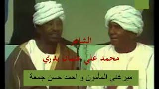 getlinkyoutube.com-مرضان باكي فاقد الشاعر محمد علي عثمان بدري غناء ميرغني المأمون وأحمد حسن