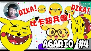 getlinkyoutube.com-PIKACHU?比卡超兵團殺入AGAR + 波子膠唱歌: agar.io (Online game)