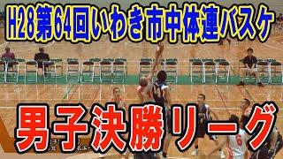 getlinkyoutube.com-第64回いわき市中体連バスケットボール決勝リーグ男子