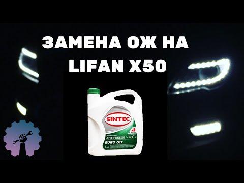 ЗАМЕНА ОХЛАЖДАЮЩЕЙ ЖИДКОСТИ НА LIFAN X50 СМЕНИТЬ ОЖ LIFAN X50 ОЖ на LIFAN X50