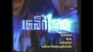 getlinkyoutube.com-เพลงประกอบละครเหล็กไหล