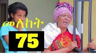 Meleket Drama መለከት - Episode 75