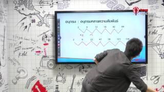 สอนศาสตร์ : PAT 5 ความถนัดทางวิชาชีพครู : 09 : คณิตศาสตร์เชิงตรรกะ (2)