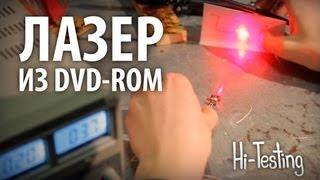 getlinkyoutube.com-Лазер из DVD привода в домашних условиях и своими руками