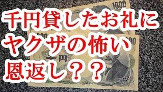 getlinkyoutube.com-【爆笑注意】 1000円貸したお礼にヤクザの怖い恩返しを享受したドラッグストアの店員