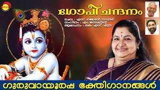 getlinkyoutube.com-Gopichandhanam | Lord Krishna | Malayalam Devotional Songs Jukebox