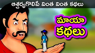 getlinkyoutube.com-Telugu Stories for Kids | Panchatantra Telugu Kathalu | Magical Short Story for Children | movie