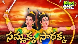 Real Story of Sammakka Sarakka | Beautiful Cartoon Animation