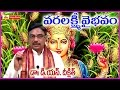 Importance Of Sravana Sukravaram Friday - Varalakshmi Vratham - By Dr D.N.Deekshit HD