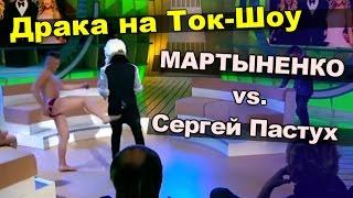 getlinkyoutube.com-Драка - Андрей Мартыненко и Сергей Пастух