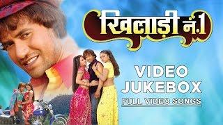 KHILADI NO.1 [ Full Length Bhojpuri Videos Songs Jukebox ] Feat.Dinesh Lal yadav & Pakhi Hegde width=