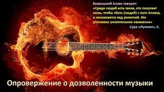 getlinkyoutube.com-Опровержение о дозволенности музыки! Абдуллаh-хаджи Хидирбеков