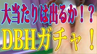 ドラゴンボールヒーローズ オリジナルガチャを3000円分(10回)まわしてみた!DRAGONBALL HEROS