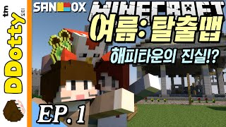 getlinkyoutube.com-의문의 동굴 속!! [여름: 스토리 탈출맵 #1편] 마인크래프트 Minecraft - Summer - [도티]