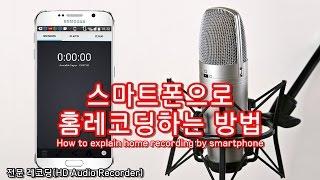 getlinkyoutube.com-더블와이엘의 스마트폰으로 홈레코딩하는 방법(전문 레코딩)/How to explain home recording by smartphone(HD Audio Recorder)