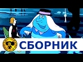 Russian cartoons for kids  Flying ship, Prostokvashino, A bag of apples.360p